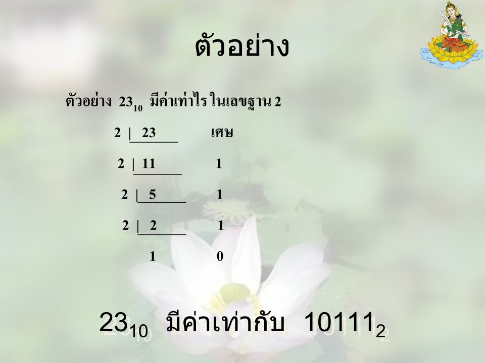 ตัวอย่าง 2310 มีค่าเท่ากับ 101112