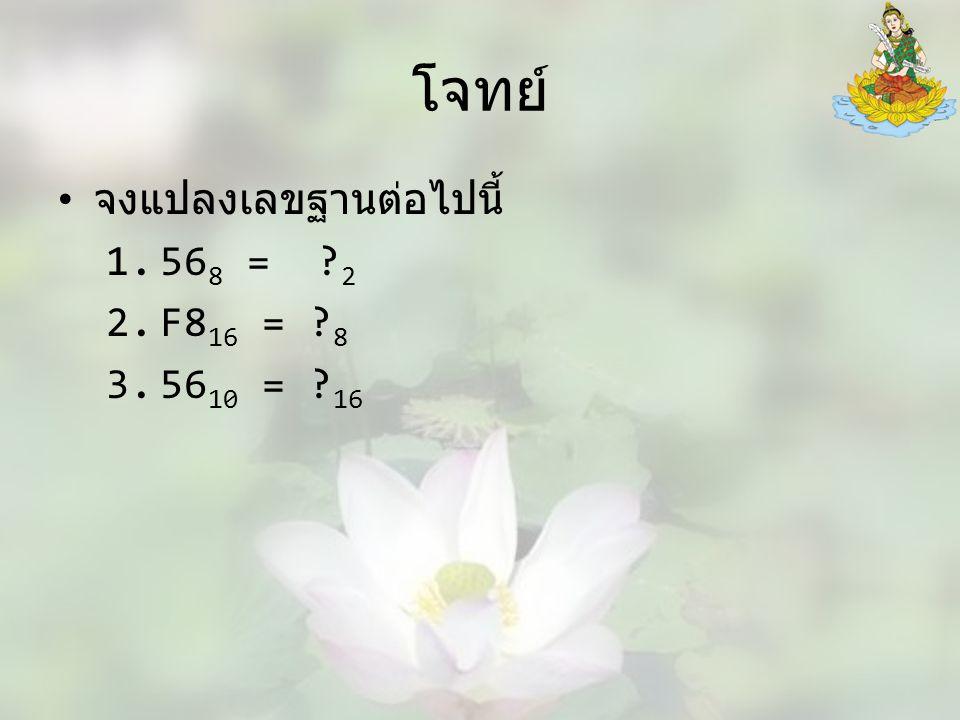 โจทย์ จงแปลงเลขฐานต่อไปนี้ 568 = 2 F816 = 8 5610 = 16