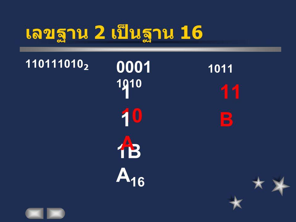 เลขฐาน 2 เป็นฐาน 16 1101110102. 0001 1011 1010. 1 11 10.