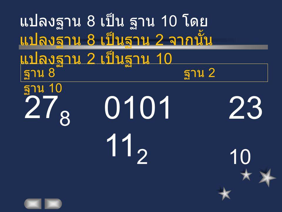 แปลงฐาน 8 เป็น ฐาน 10 โดย แปลงฐาน 8 เป็นฐาน 2 จากนั้นแปลงฐาน 2 เป็นฐาน 10.