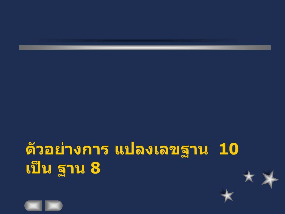 ตัวอย่างการ แปลงเลขฐาน 10 เป็น ฐาน 8
