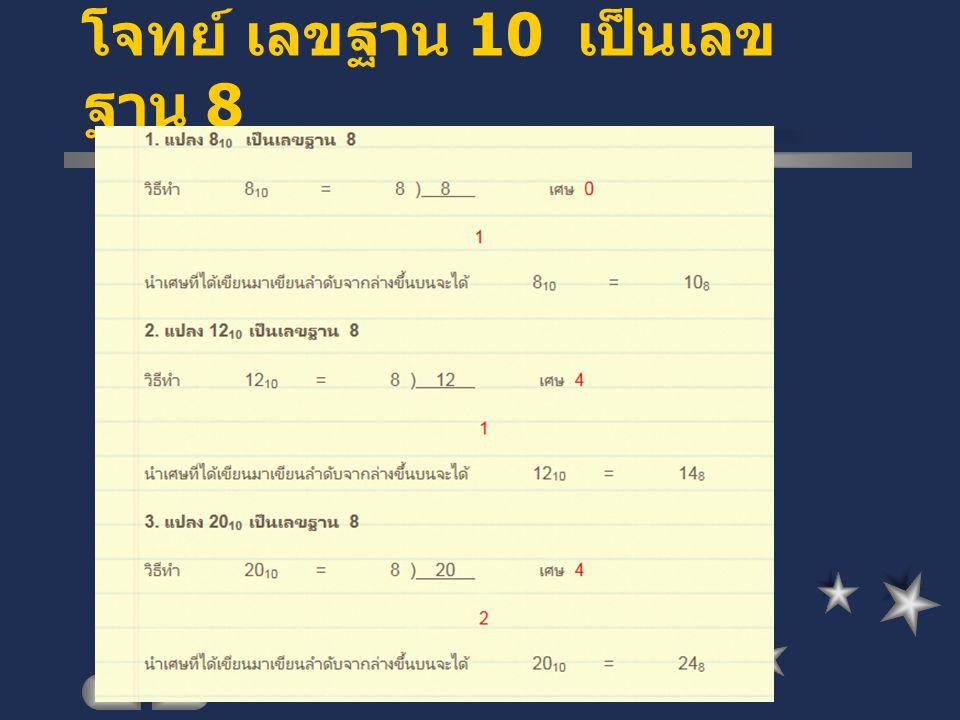 โจทย์ เลขฐาน 10 เป็นเลขฐาน 8