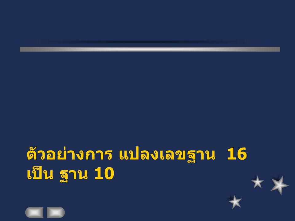 ตัวอย่างการ แปลงเลขฐาน 16 เป็น ฐาน 10