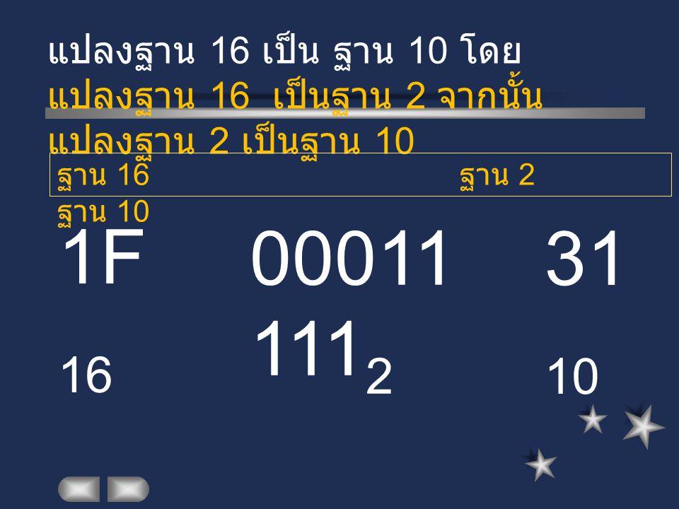 แปลงฐาน 16 เป็น ฐาน 10 โดย แปลงฐาน 16 เป็นฐาน 2 จากนั้นแปลงฐาน 2 เป็นฐาน 10.