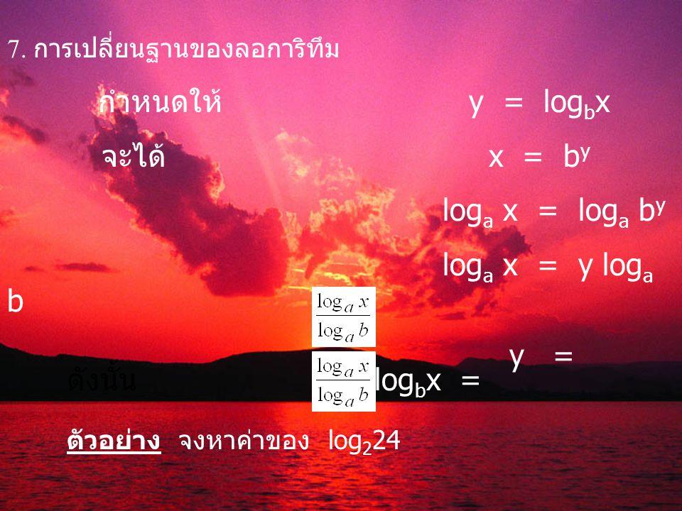 จะได้ x = by loga x = loga by loga x = y loga b y =