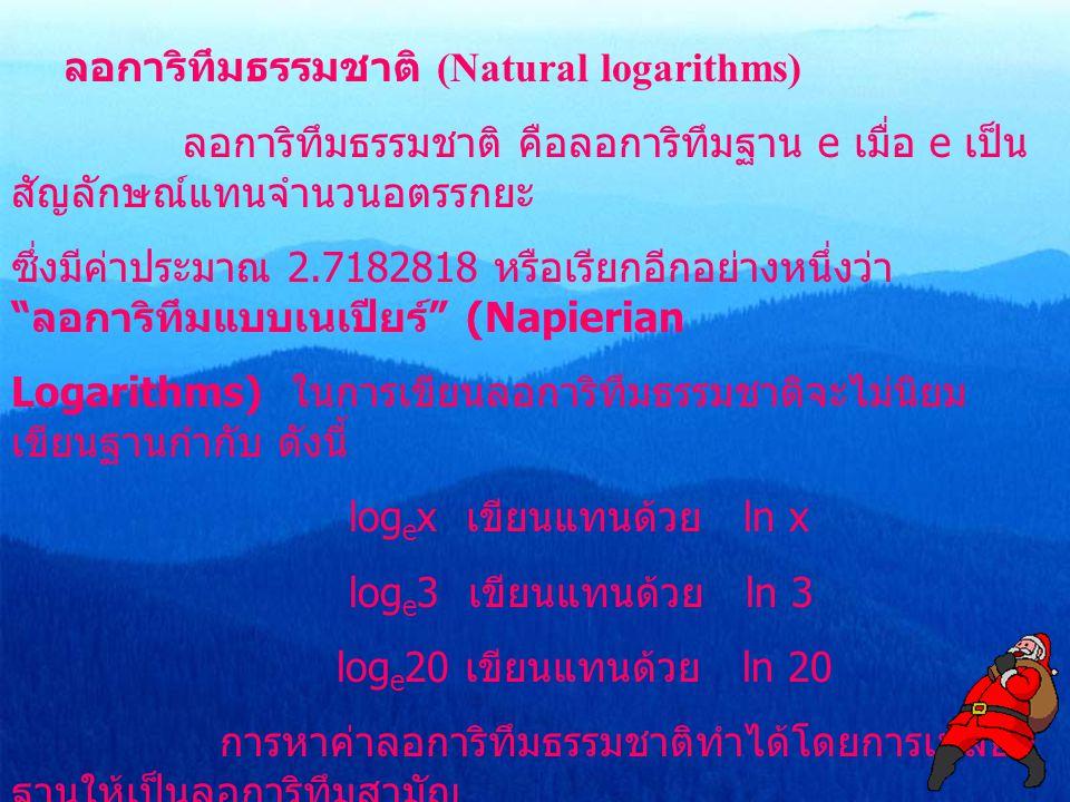 ลอการิทึมธรรมชาติ (Natural logarithms)