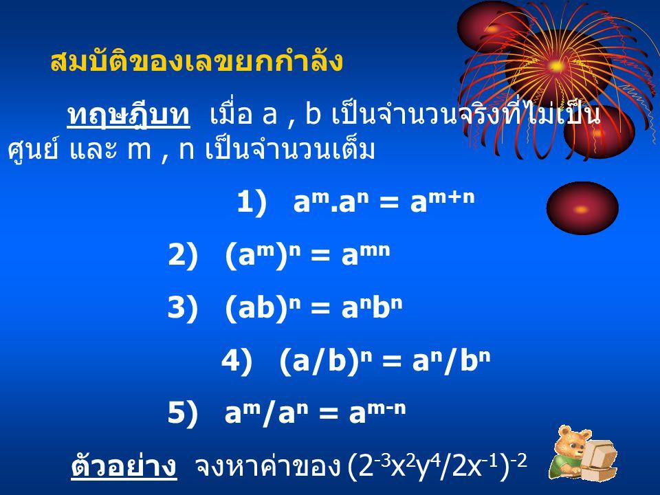 ตัวอย่าง จงหาค่าของ (2-3x2y4/2x-1)-2