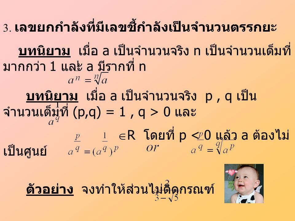 R โดยที่ p < 0 แล้ว a ต้องไม่เป็นศูนย์