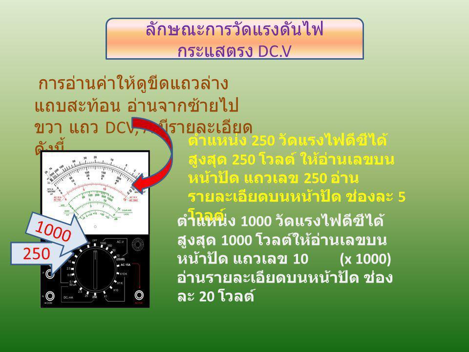 ลักษณะการวัดแรงดันไฟกระแสตรง DC.V