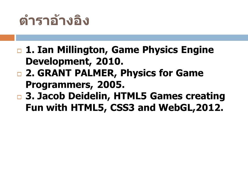 ตำราอ้างอิง 1. Ian Millington, Game Physics Engine Development, 2010.