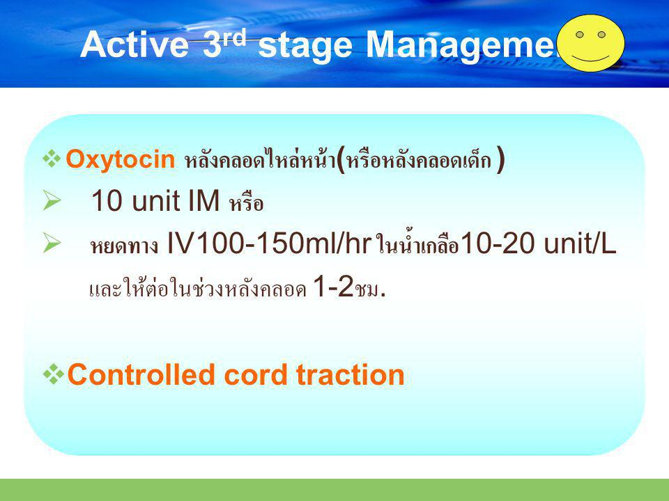 Active 3rd stage Management