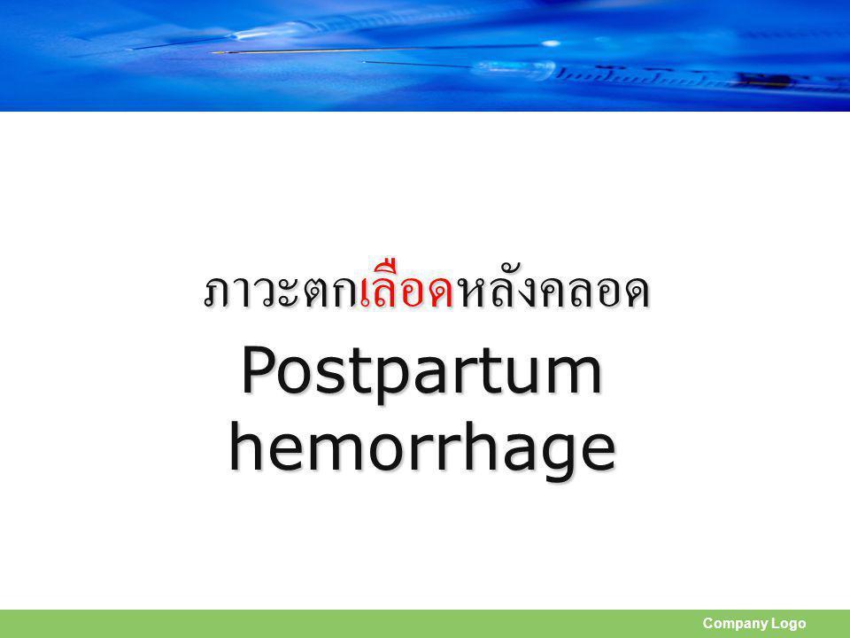 ภาวะตกเลือดหลังคลอด Postpartum hemorrhage