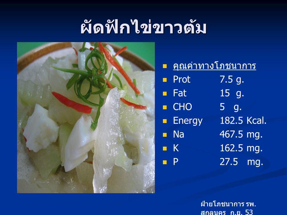 ผัดฟักไข่ขาวต้ม คุณค่าทางโภชนาการ Prot 7.5 g. Fat 15 g. CHO 5 g.