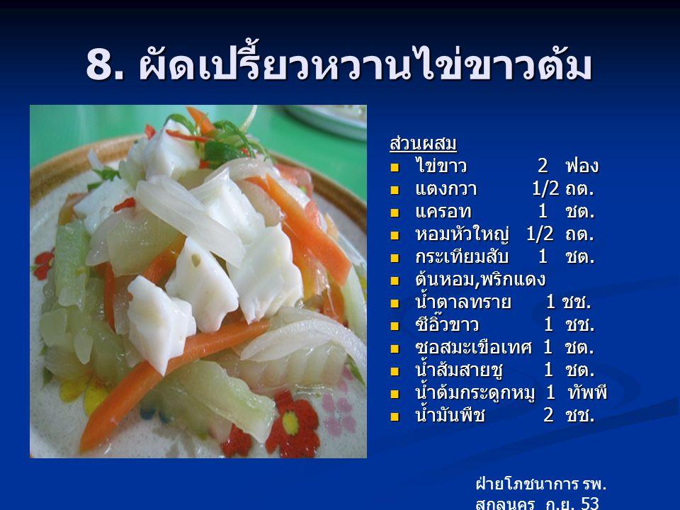 8. ผัดเปรี้ยวหวานไข่ขาวต้ม