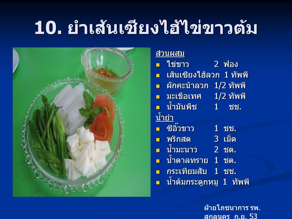 10. ยำเส้นเซียงไฮ้ไข่ขาวต้ม