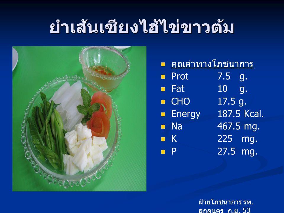 ยำเส้นเซียงไฮ้ไข่ขาวต้ม