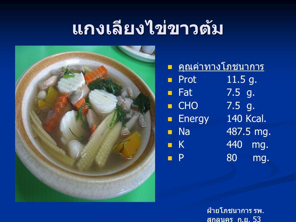 แกงเลียงไข่ขาวต้ม คุณค่าทางโภชนาการ Prot 11.5 g. Fat 7.5 g. CHO 7.5 g.