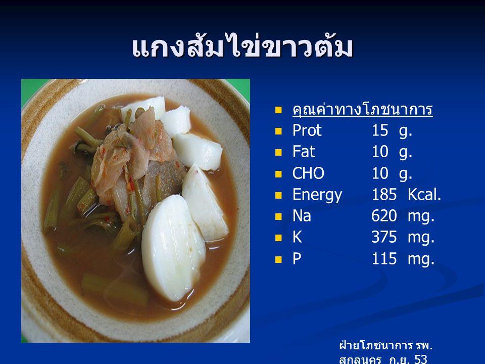 แกงส้มไข่ขาวต้ม คุณค่าทางโภชนาการ Prot 15 g. Fat 10 g. CHO 10 g.