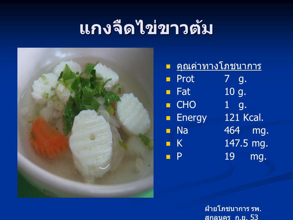 แกงจืดไข่ขาวต้ม คุณค่าทางโภชนาการ Prot 7 g. Fat 10 g. CHO 1 g.