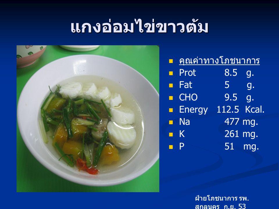 แกงอ่อมไข่ขาวต้ม คุณค่าทางโภชนาการ Prot 8.5 g. Fat 5 g. CHO 9.5 g.