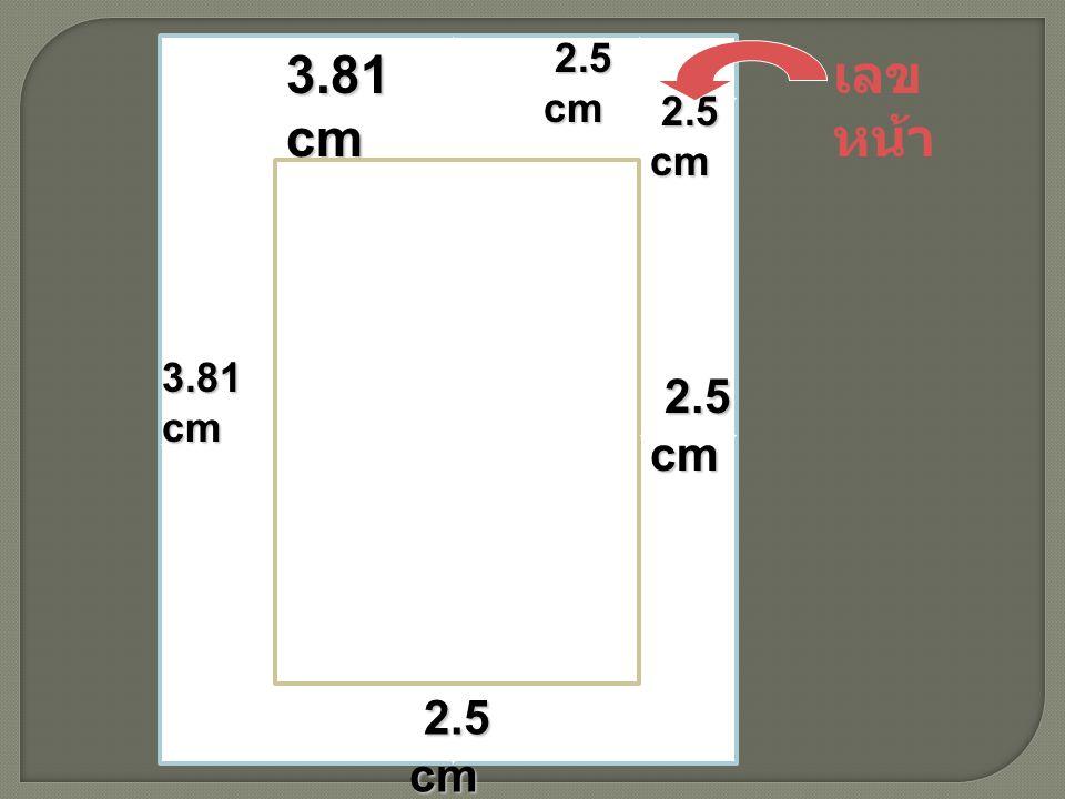 2.5 cm 3.81 cm เลขหน้า 2.5 cm 3.81 cm 2.5 cm 2.5 cm