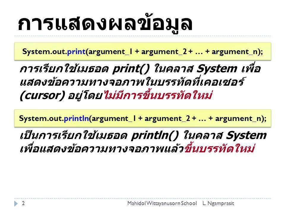 การแสดงผลข้อมูล System.out.print(argument_1 + argument_2 + … + argument_n);
