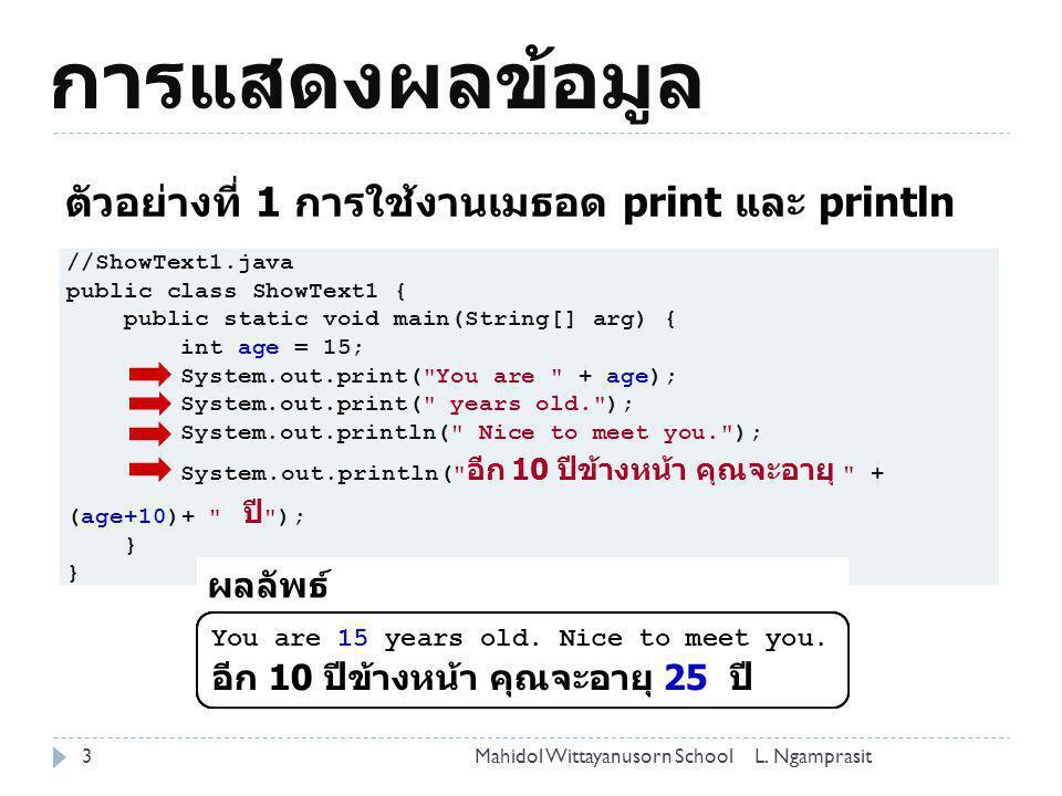 การแสดงผลข้อมูล ตัวอย่างที่ 1 การใช้งานเมธอด print และ println