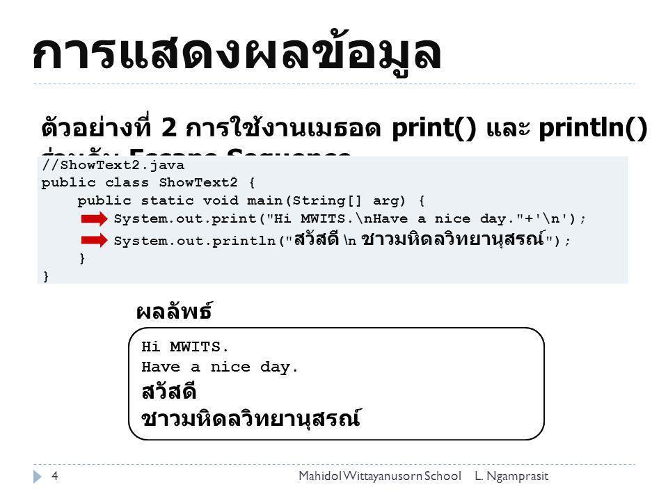 การแสดงผลข้อมูล ตัวอย่างที่ 2 การใช้งานเมธอด print() และ println() ร่วมกับ Escape Sequence. //ShowText2.java.