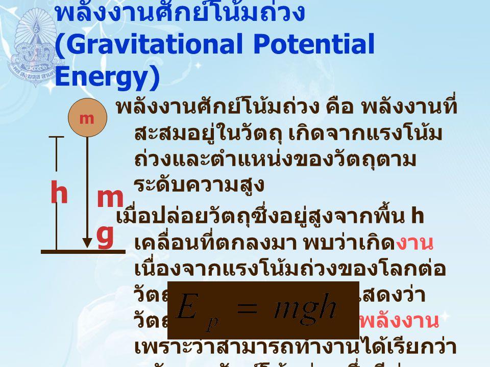 พลังงานศักย์โน้มถ่วง (Gravitational Potential Energy)