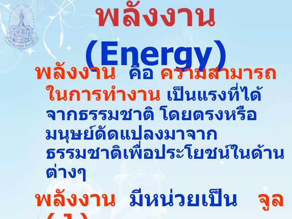 พลังงาน (Energy) รูปแบบของพลังงาน