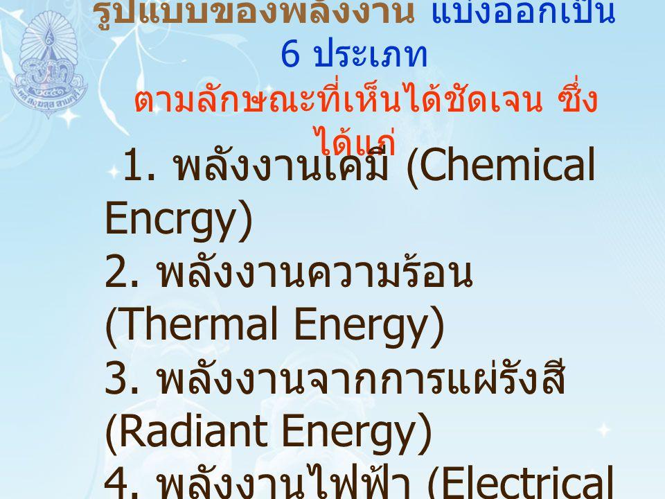6. พลังงานกล (Mechanical Energy)