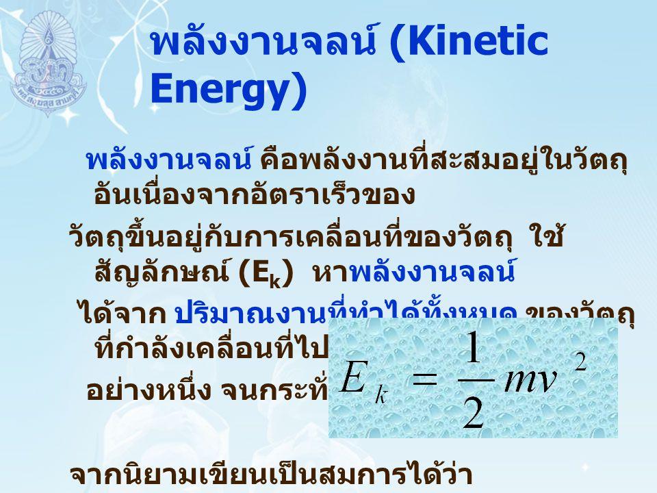 พลังงานจลน์ (Kinetic Energy)