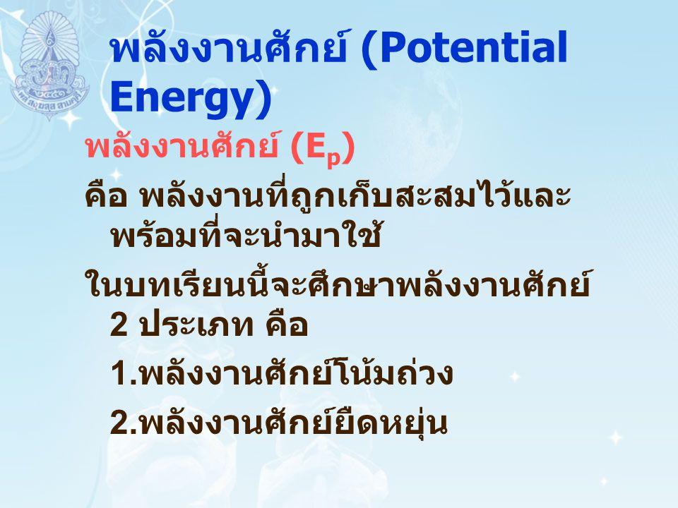 พลังงานศักย์ (Potential Energy)