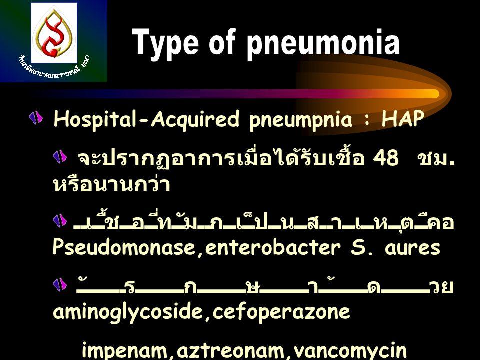 Type of pneumonia Hospital-Acquired pneumpnia : HAP