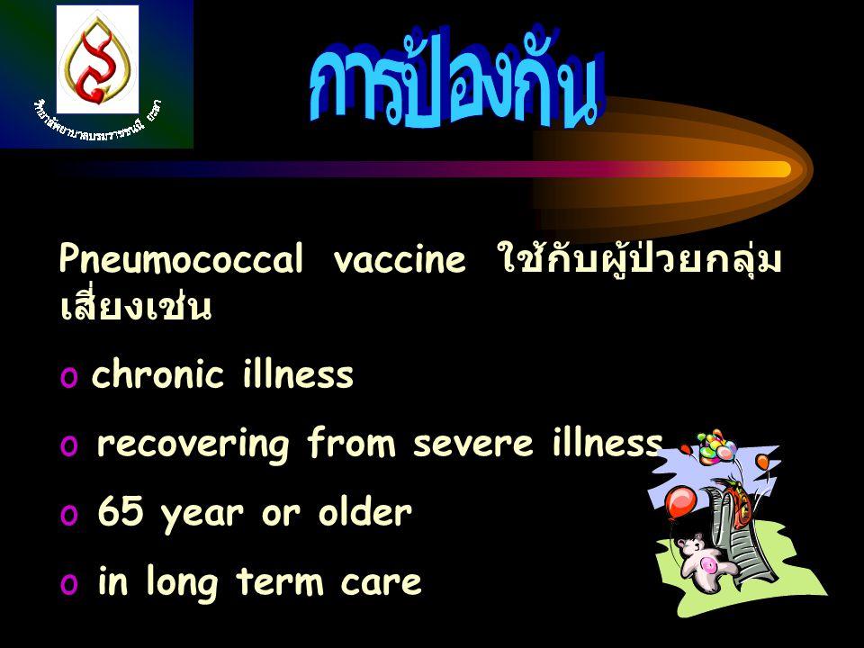 การป้องกัน Pneumococcal vaccine ใช้กับผู้ป่วยกลุ่มเสี่ยงเช่น