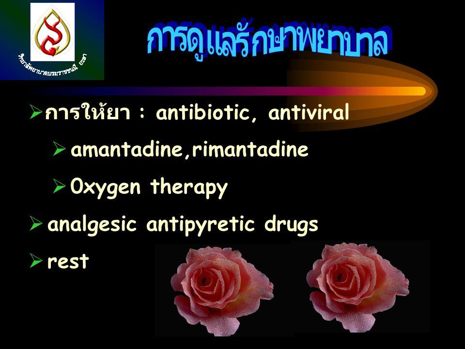 การดูแลรักษาพยาบาล การให้ยา : antibiotic, antiviral