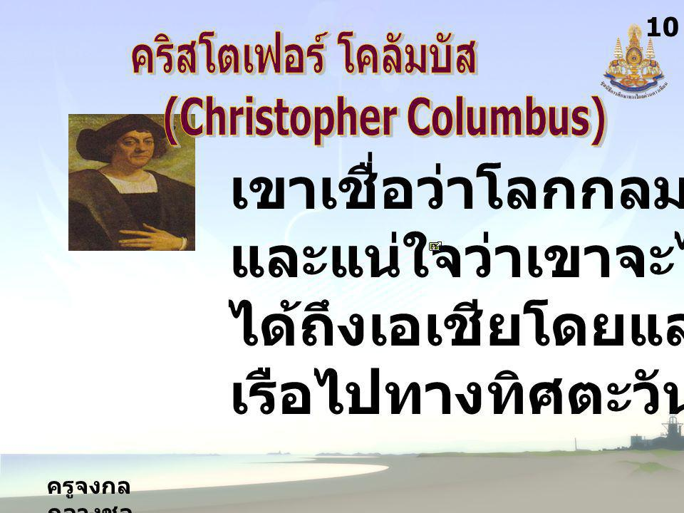 (Christopher Columbus)