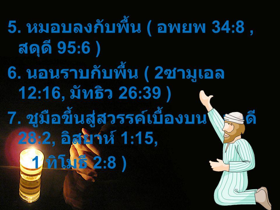 5. หมอบลงกับพื้น ( อพยพ 34:8 , สดุดี 95:6 ) 6