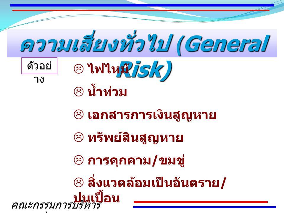 ความเสี่ยงทั่วไป (General Risk)