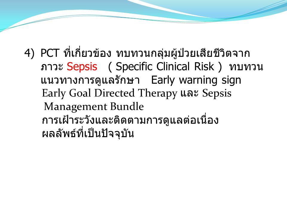 PCT ที่เกี่ยวข้อง ทบทวนกลุ่มผู้ป่วยเสียชีวิตจากภาวะ Sepsis ( Specific Clinical Risk ) ทบทวนแนวทางการดูแลรักษา Early warning sign