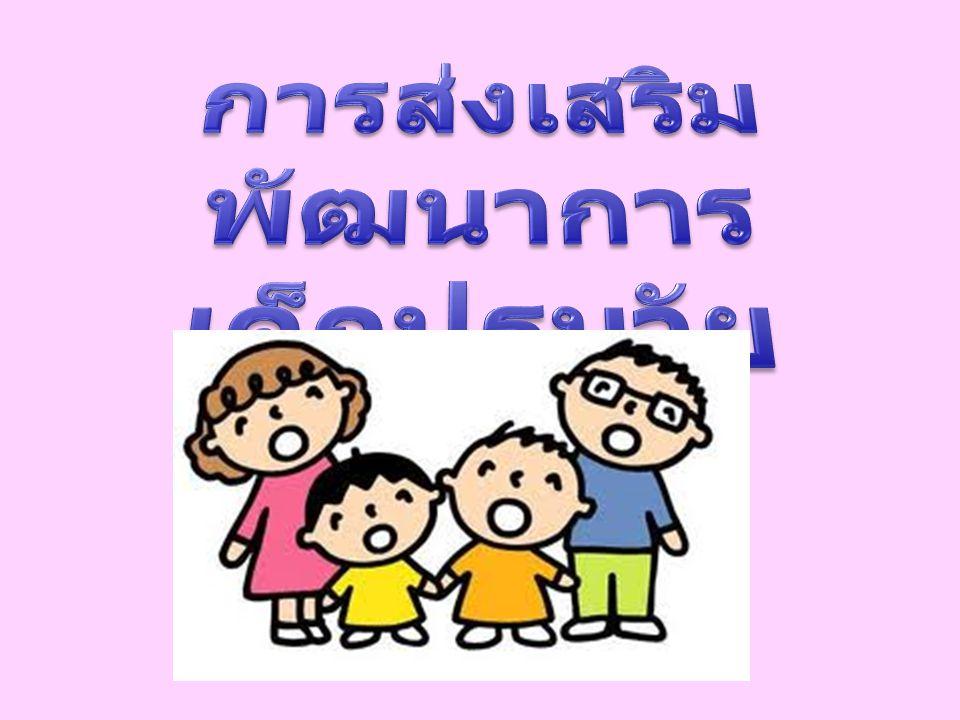 การส่งเสริมพัฒนาการ เด็กปฐมวัย