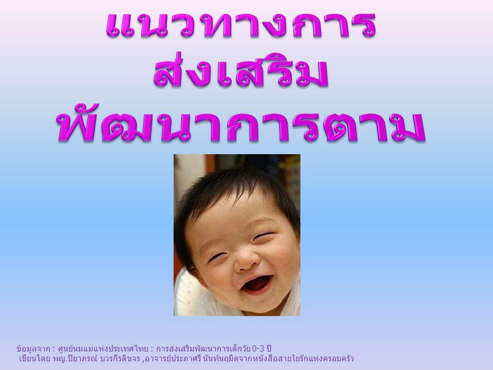 แนวทางการส่งเสริมพัฒนาการตามวัย