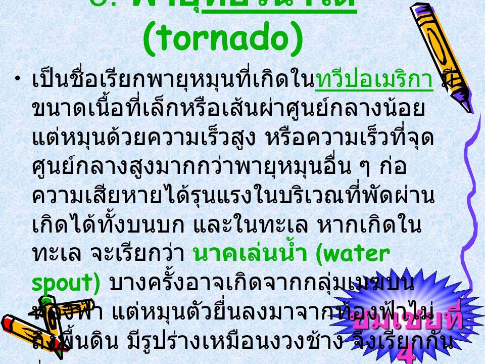 3. พายุทอร์นาโด (tornado)