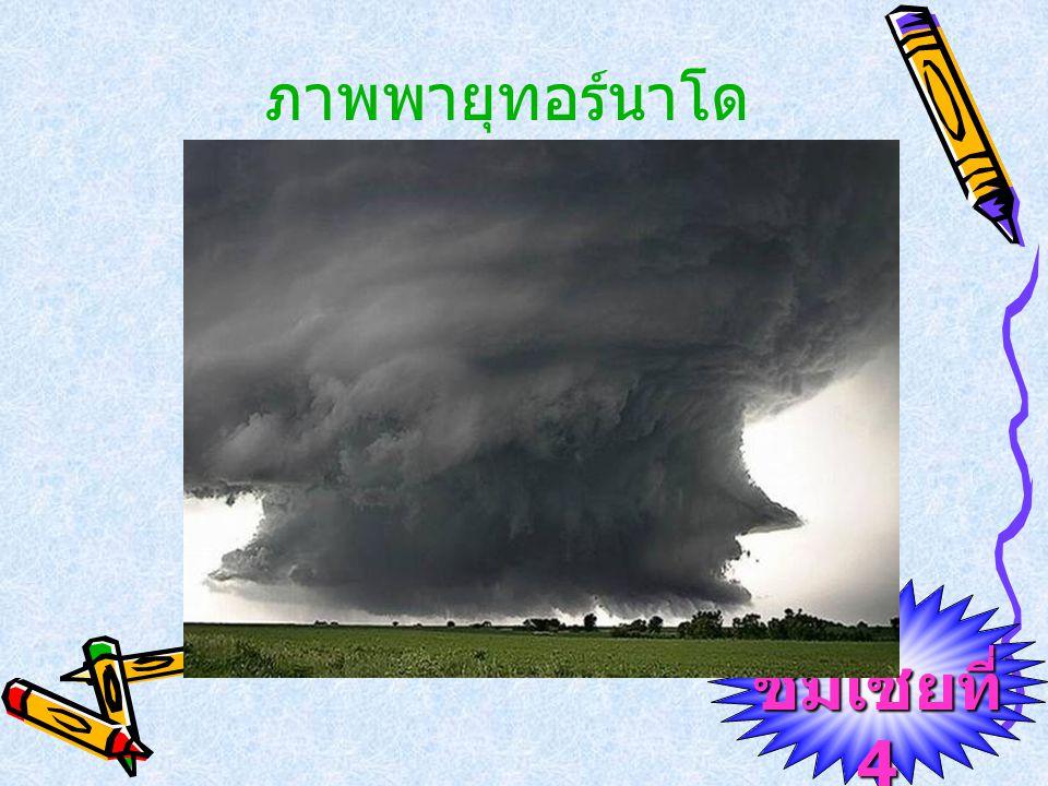 ภาพพายุทอร์นาโด