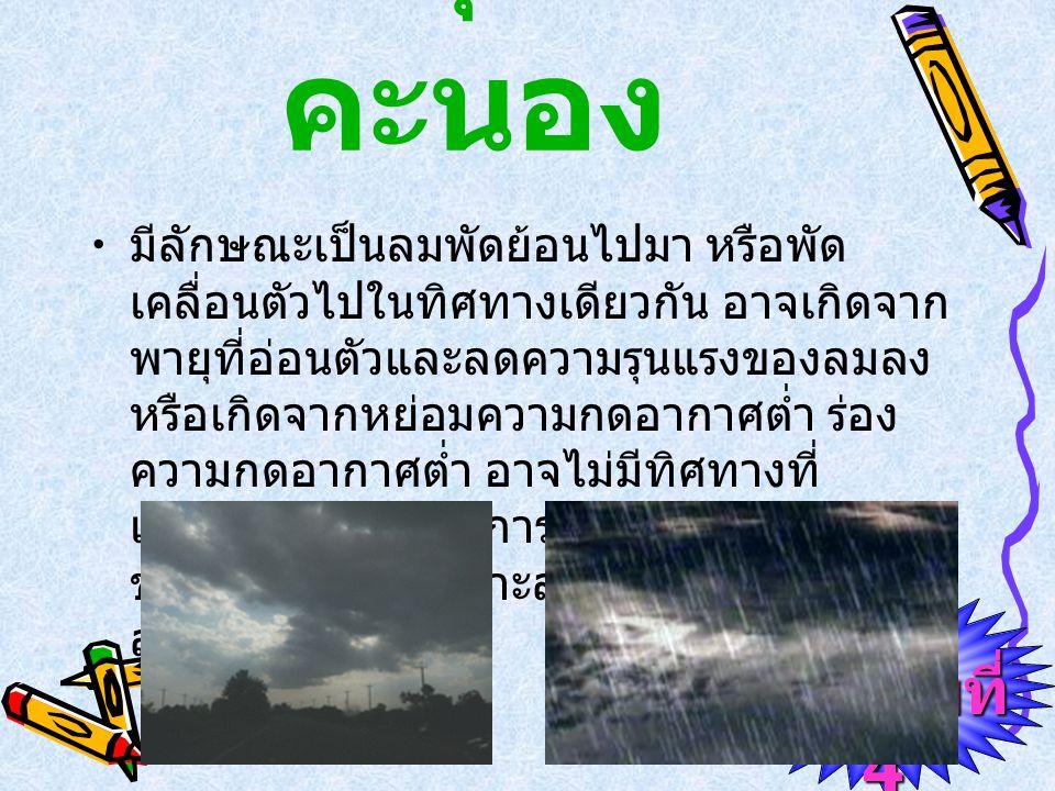 1.พายุฝนฟ้าคะนอง
