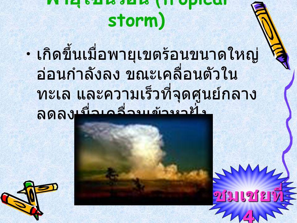 พายุโซนร้อน (tropical storm)