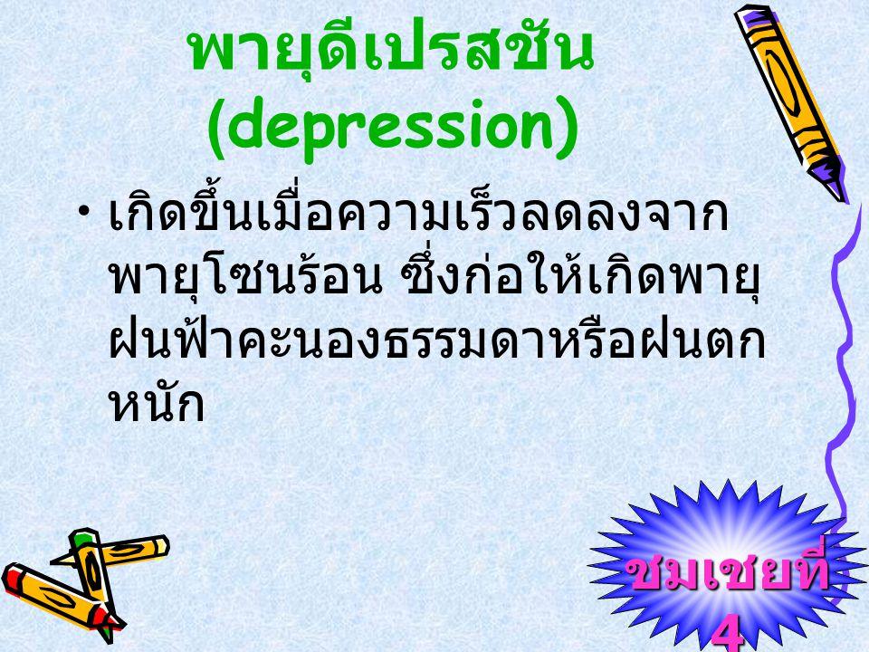 พายุดีเปรสชัน (depression)