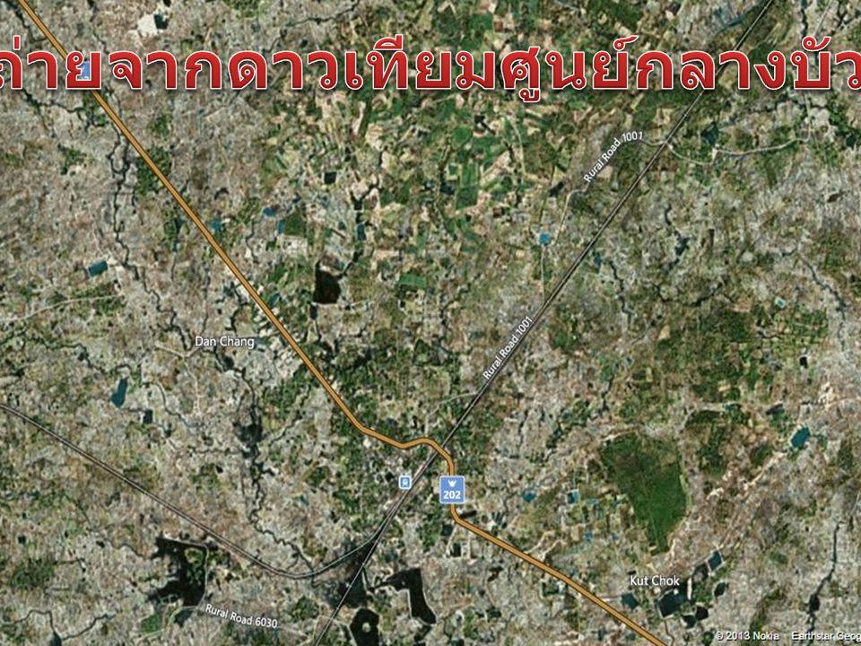 ภาพถ่ายจากดาวเทียมศูนย์กลางบัวใหญ่