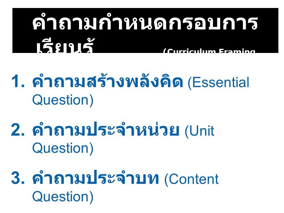คำถามกำหนดกรอบการเรียนรู้ (Curriculum Framing Question)