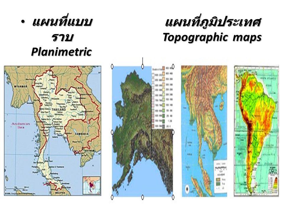แผนที่แบบราบ Planimetric maps แผนที่ภูมิประเทศ Topographic maps